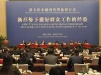 Việt-Trung hội thảo lý luận lần 7 giữa hai Đảng