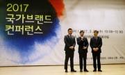 """Lock&Lock nhận giải thưởng """"Thương hiệu Quốc dân 2017"""" của Hàn Quốc"""